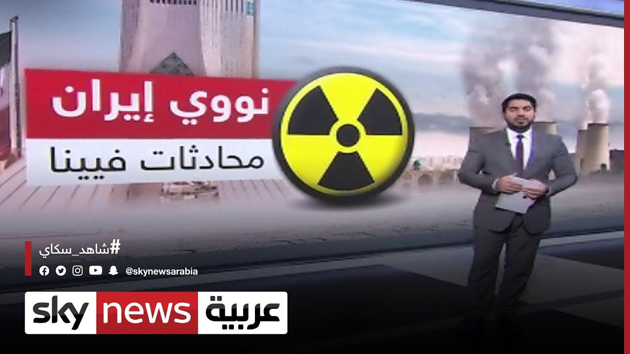 نووي إيران.. محادثات فيينا  - نشر قبل 3 ساعة