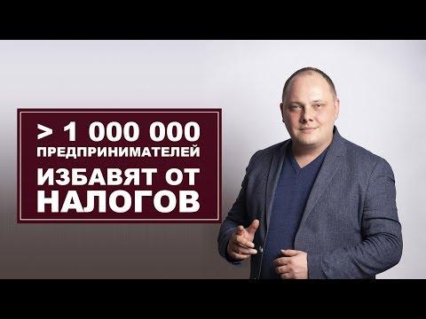 Более 1 млн предпринимателей в Казахстане избавят от части налогов