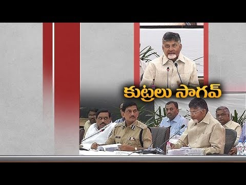 Zero Tolerance on Offenders | Over Law & Order Issue | CM Chandrababu