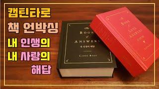 책 소개  내 인생의 해답 & 내 사랑의 해답