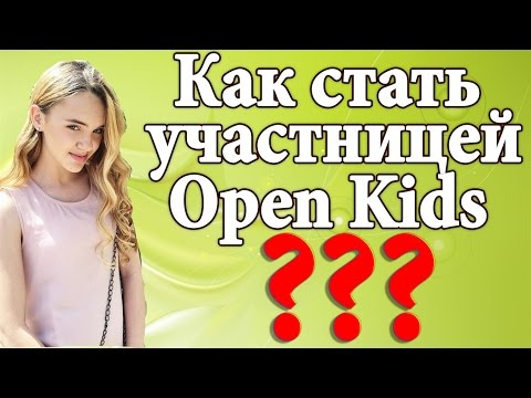 Open Kids - Сайт openkidsoffical!