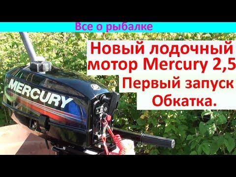 Лодочный мотор Меркурий 2,5. Первый запуск. Обкатка.