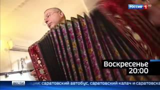 Дмитрий Киселев расскажет россиянам о Саратове