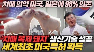 치매 의약 미국, 일본에 98% 의존