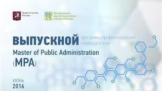 """Программа """"MPA - управление в здравоохранении"""", выпуск 2016"""