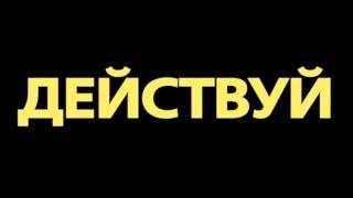 Убей своих друзей 2015 Русский трейлер full HD