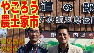 【元祖マー坊チャンネルNo166】道の駅 やごろう農土家市をご紹介します。【おおすみ弥五郎伝説の里】
