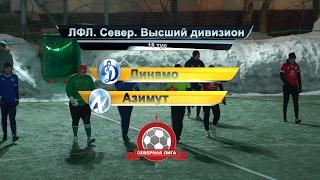 Динамо - Азимут (05.02.17)
