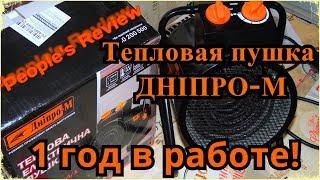 Тепловая пушка Dnipro-M (Дніпро-М), что с ним стало через год эксплуатации? Обзор и мнение