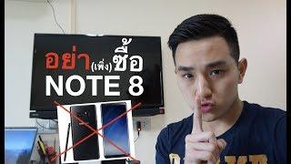 8 เหตุผล...ที่อย่า(เพิ่ง)ซื้อ NOTE 8 !!! : รีวิวปังปัง EP6