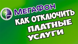 видео Как управлять услугой МегаФон «Навигатор»