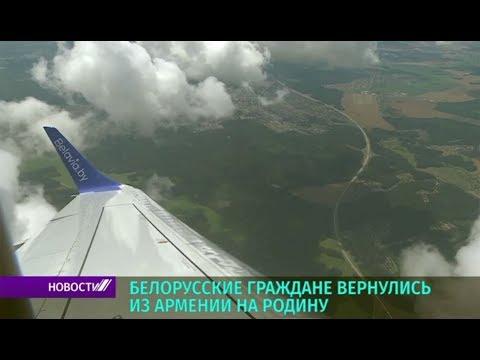 Белорусы вернулись из Армении домой