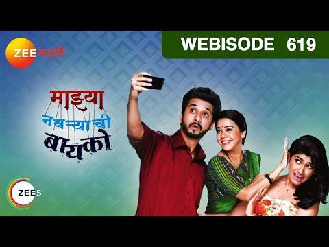 Mazhya Navryachi Bayko | Marathi Serial | EP 619 - Webisode | July 31, 2018 | Zee Marathi