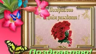 Шуточное поздравление с днём рождения. ( сделать музыкальное слайд-шоу(Шуточное поздравление с днём рождения.( Сделать музыкальное слайд-шоу). http://biznesinter.ru Занимательные видео...., 2014-10-13T19:33:41.000Z)