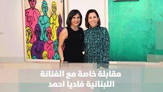 مقابلة خاصة مع الفنانة اللبنانية فاديا احمد