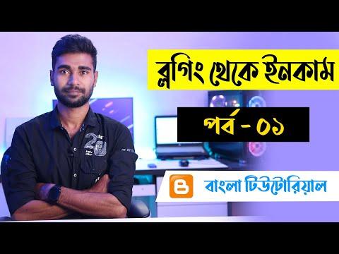 Earn money online with ( blogger + google adsense )   Blogger Bangla Tutorial   Part-1