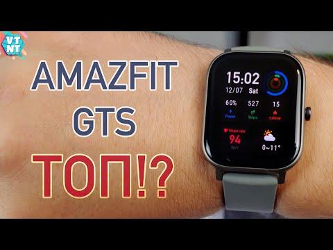 Xiaomi AmazFit GTS Обзор! Сравнение с Amazfit Bip