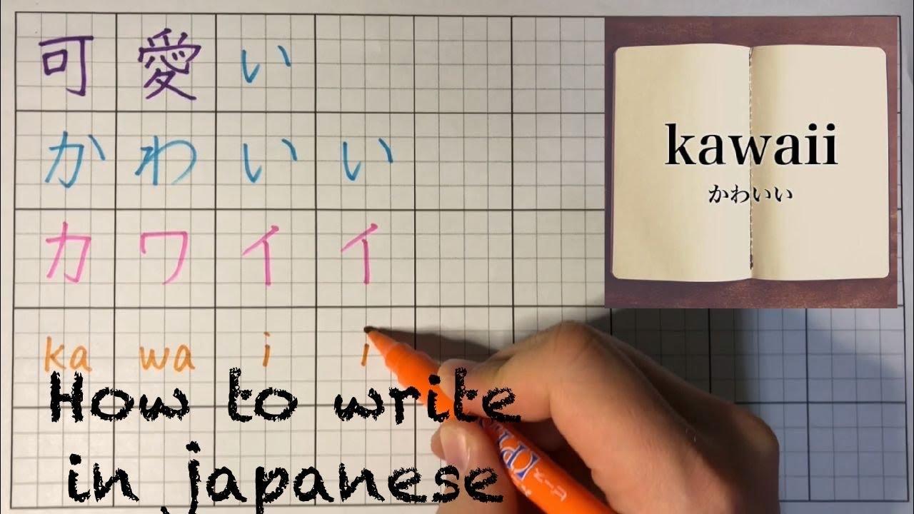"How to write ""Kawaii"" in japanese? ""pretty "" ""cute""(kanji"