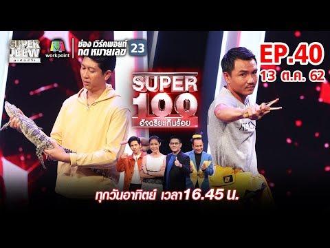 Super 100 อัจฉริยะเกินร้อย   EP.40   13 ต.ค. 62 Full HD