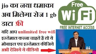 Reliance Jio का नया धमाका अब रोज 1 gb internet free unlimited free wifi के लिए ये tricks अपनाइए