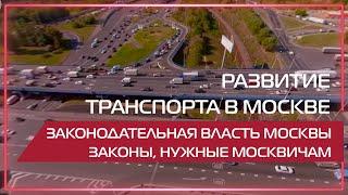 Видео 360 | Развитие транспорта в Москве.