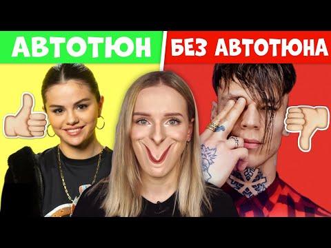 КАК ПОЮТ ПЕВЦЫ БЕЗ ОБРАБОТКИ #4 Селена Гомес, Niletto
