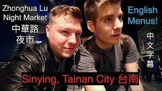 一起探索了新營的中華路 夜市 | CRAZY FOOD AT ZHONGHUA NIGHT MARKET! | 新營, 台南市 | Tainan City Night Market