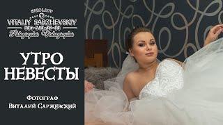 Утро невесты.WEDDING Ольги & Дмитрия.Свадьба в Николаеве. Свадебный фотограф Виталий Саржевский.