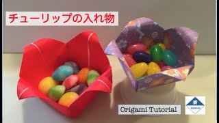 A tutorial video to show hoe to make a tulip shape origami box.紙で...