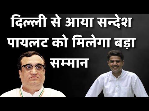 Delhi से आया सन्देश Sachin Pilot को मिलेगा बड़ा सम्मान : RajasthanCongress: Gehlot vs Pilot