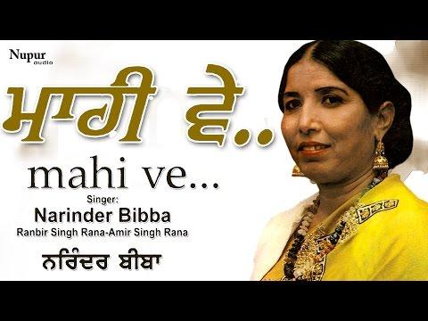Mahi Ve | Narinder Bibba | Nupur Audio | latest Punjabi Songs