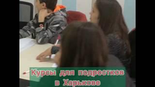 Тренинги для детей и подростков в Харькове | Школа Лидерства для подростков | развитие личности