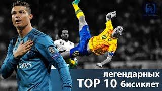 TOP 10 легендарных бисиклет. Какой гол лучший ?