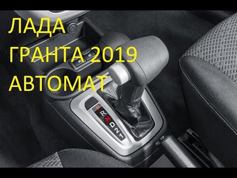 Лада Гранта 2019 автомат JATCO. Японское качество Автоваза. Стоит или нет? Гранта 4АТ.
