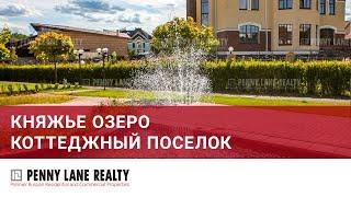 Княжье Озеро: коттеджный поселок на Новой Риге(, 2015-10-20T10:56:57.000Z)