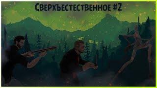 Сверхъестественное 1 сезон 2 серия версия Factory Games