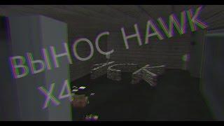 Вынос HAWK x4 (двойное проникновение)