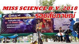 Miss Science B.V.  2018 รอบสัมภาษณ์