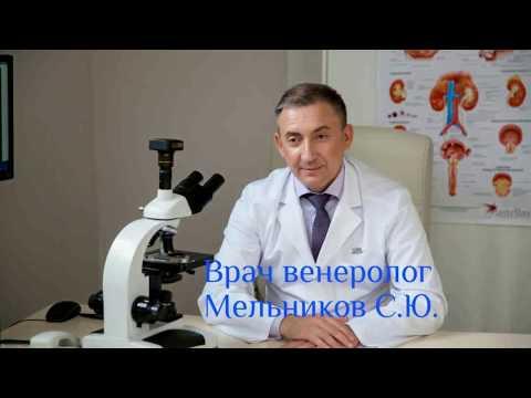Лечение трихомониаза хронического