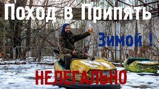 Фильм:  Чернобыль. Зимний поход в Припять 2017 | Новый Год в ЧЗО ☢️