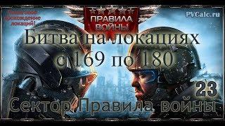Сектор Правила войны - Битва на локациях с 169 по 180