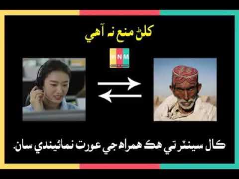 Sindhi Funny Call Record 2018 thumbnail