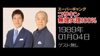 「スーパーギャング コサキン無理矢理100%」 ゲスト:無し 録音回。 「...