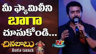 Suriya Speech at Chinna Babu Audio Launch | Karthi | Sayyeshaa | Suriya | NTV Entertainment