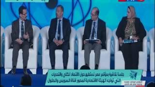 كلمة الدكتور أحمد درويش رئيس الهيئة العامة للمنطقة الاقتصادية لقناة السويس في الجلسة نقاشية