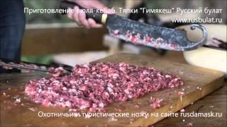 как готовить люля-кебаб видео