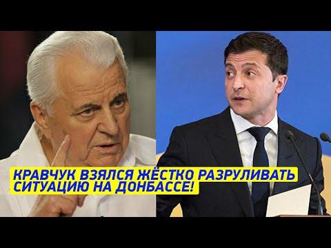 Срочно! Кравчук поставил УСЛОВИЕ Донбассу! Зеленский НЕ ПРОГАДАЛ! 6 лет ждали АДЕКВАТНЫХ переговоров