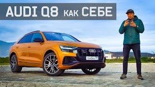 Тест-Драйв Audi Q8 2019