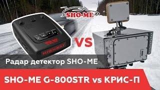 Sho-Me G-800 STR - лучший радар-детектор Sho-me