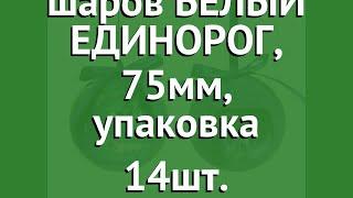 Набор ёлочных новогодних шаров БЕЛЫЙ ЕДИНОРОГ, 75мм, упаковка 14шт. обзор 299-75172C/S-14